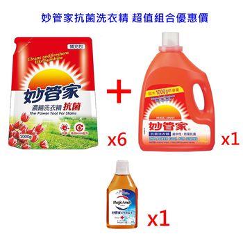 妙管家-抗菌洗衣精 超值組合優惠價