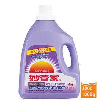 妙管家-濃縮洗衣精(薰衣草香)4000gx4桶/箱