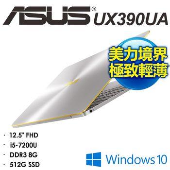(加碼送限量筆電包) ASUS 華碩 UX390UA-0141C7200U  12.5吋FHD  i5-7200U  纖薄Zenbook筆電