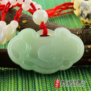 【東方翡翠寶石】長命富貴如意玉鎖片A貨翡翠花件吊墜(糯豆種)LU122