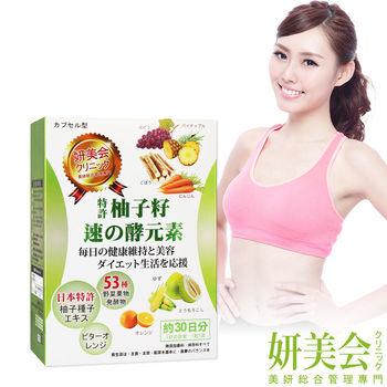 妍美會柚籽子酵素多國專利so白組  買2送1 (光棍節限定)