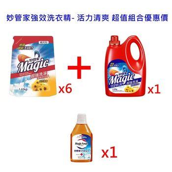 妙管家強效洗衣精補充包- 活力清爽 超值組合優惠價