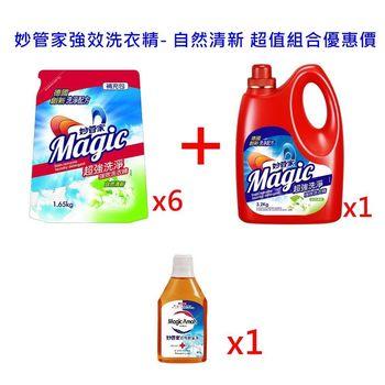 妙管家強效洗衣精補充包- 自然清新 超值組合優惠價