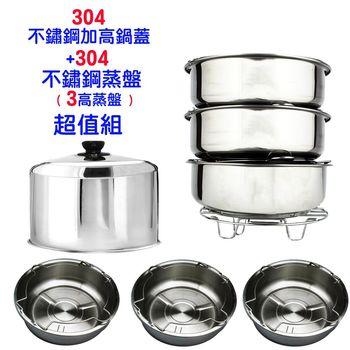 304不鏽鋼加高電鍋蓋+304不鏽鋼蒸盤超值組(304加高電鍋蓋+3高304不鏽鋼蒸盤