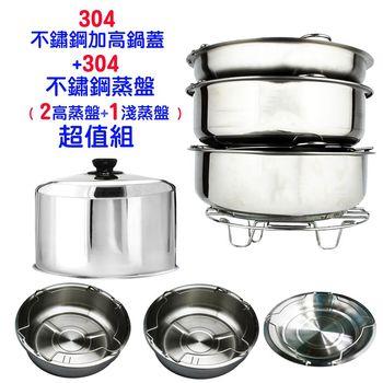 304不鏽鋼加高電鍋蓋+304不鏽鋼蒸盤超值組(304加高電鍋蓋+2高1低304不鏽鋼蒸盤