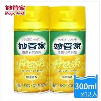 妙管家 噴霧式芳香劑 檸檬300mlX12入