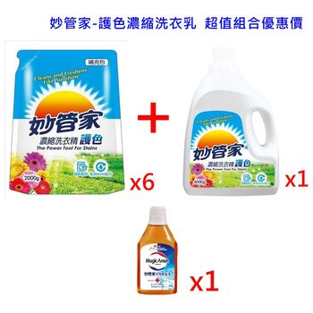妙管家-護色濃縮洗衣乳 超值組合優惠價