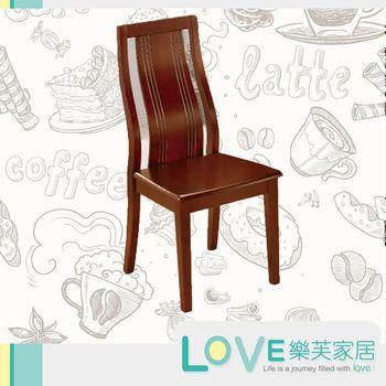 【LOVE樂芙】天鵝胡桃板面餐椅