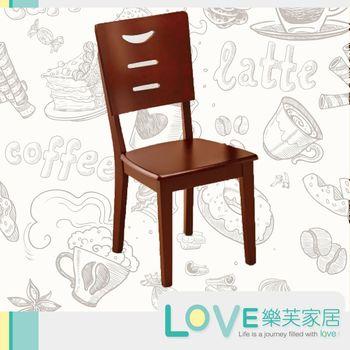 【LOVE樂芙】悅來胡桃板面餐椅