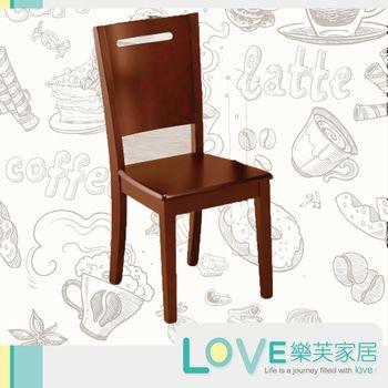 【LOVE樂芙】思嘉德胡桃板面餐椅