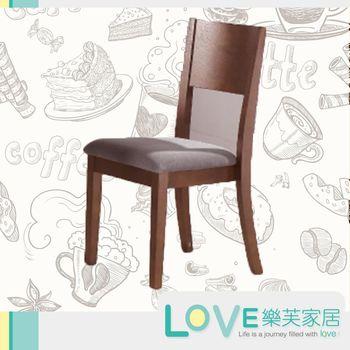 【LOVE樂芙】娜定深柚木色布面餐椅