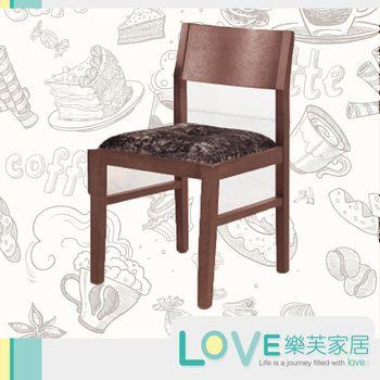 【LOVE樂芙】娜蜜深柚木色餐椅