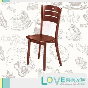 【LOVE樂芙】愛麗絲胡桃板面餐椅