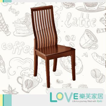 【LOVE樂芙】都麗絲胡桃板面餐椅