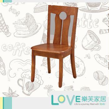 【LOVE樂芙】伊瑪柚木色實木圓心餐椅