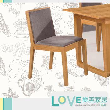【LOVE樂芙】郝麗榆木色餐椅