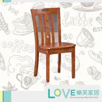 【LOVE樂芙】亞力士柚木色實木梅花三餐椅