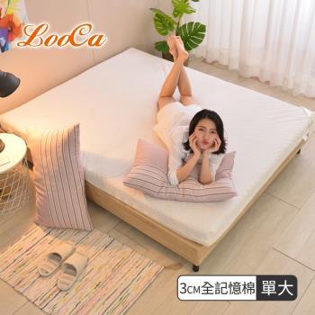 LooCa 特級天絲3cm記憶床墊-單大3.5尺
