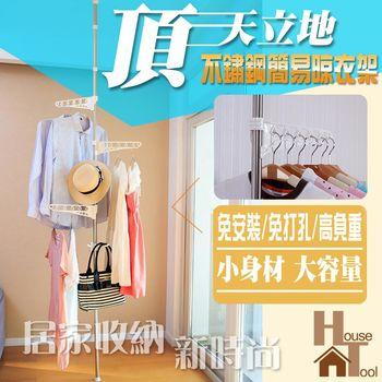 【HouseTool】頂天立地可調式不鏽鋼伸縮衣帽架/掛衣架