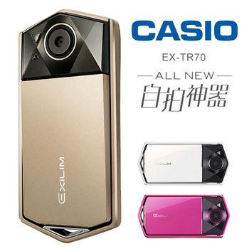 CASIO EXILIM EX-TR70 自拍神器(中文平輸)
