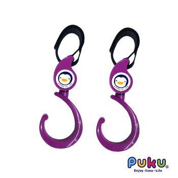 PUKU藍色企鵝 - 360度旋轉掛勾2入裝(紫色)