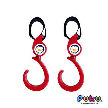 PUKU藍色企鵝 - 360度旋轉掛勾2入裝(紅色)