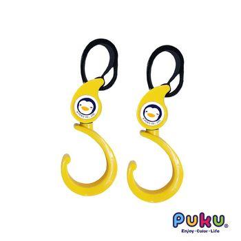 PUKU藍色企鵝 - 360度旋轉掛勾2入裝(黃色)
