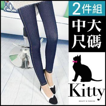 【專櫃品質 Kitty 大美人】中大尺碼 九分仿牛仔 內搭褲2件組-3XL/5XL(口袋款 #T7)