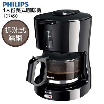 【PHILIPS飛利浦】4人份美式咖啡機(HD7450)