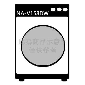 ★贈好禮★『Panasonic』☆ 國際 14kg ECONAVI洗脫滾筒洗衣機 NA-V158DW