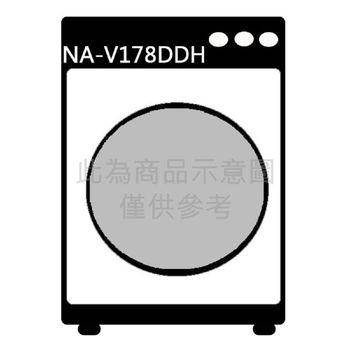 ★贈好禮★『Panasonic』☆ 國際 16kg ECONAVI洗脫烘滾筒洗衣機 NA-V178DDH