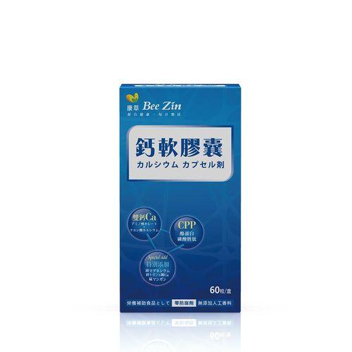 【BeeZin康萃】艾莉絲代言 樂活鈣軟膠囊x1盒(800毫克/粒;60粒/盒)