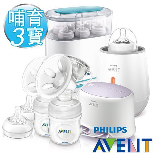 PHILIPS AVENT輕乳感專業型雙邊電動吸乳器+三合一蒸氣消毒鍋+快速食品加熱器
