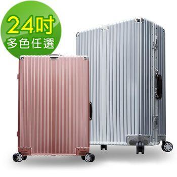 【Bogazy】淬鍊經典 24吋PC鋁框鏡面行李箱(多色任選)