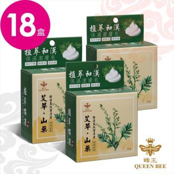 【光棍節限定】植萃和漢 艾草.山藥-保濕滋養美膚皂買六送六限量組
