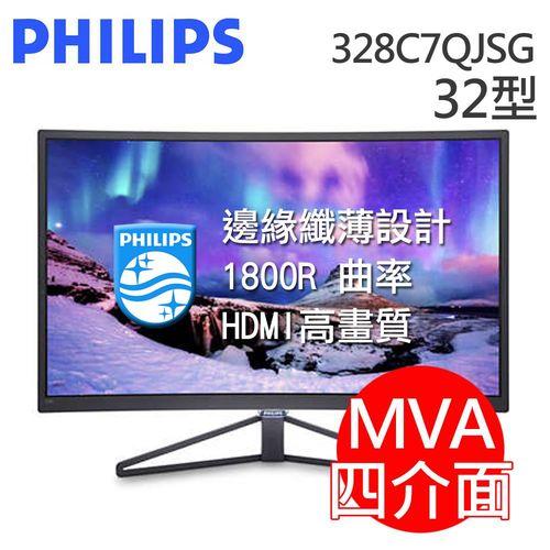 PHILIPS 飛利浦 32型MVA曲面螢幕328C7QJSG