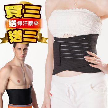 【JS嚴選】1111限時下殺 可調式隱形版護腰帶(B05*3+爆汗腰夾*2)