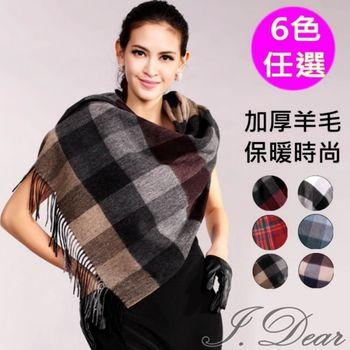 【I.Dear】精品純羊毛羊絨加厚英倫風情格紋圍巾/披肩(6色)