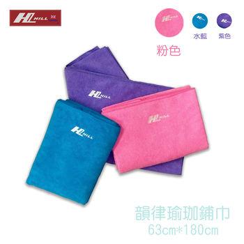 【HILL】台灣製 180公分 瑜珈鋪巾   瑜珈 韻律 有氧  健身  路跑