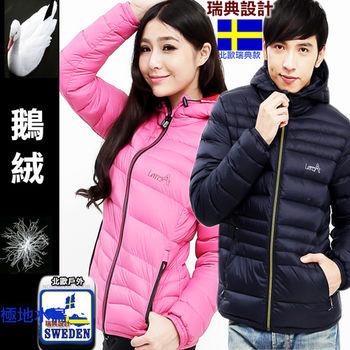 【北歐-戶外趣】瑞典款 JIS90%鵝絨 Extra Light極輕量 極地禦寒羽絨連帽外套(LA1447深藍/LA1448酒紅) 歐規