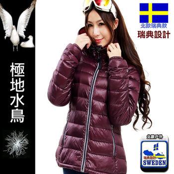 【北歐-戶外趣】瑞典款極地水鳥羽絨 Jis90/10 Extra Light女款極輕量連帽外套(暗紅)- 歐規