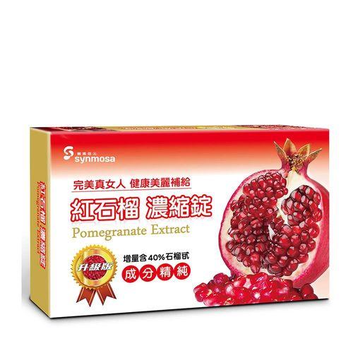 優良製藥紅石榴濃縮錠新品上市