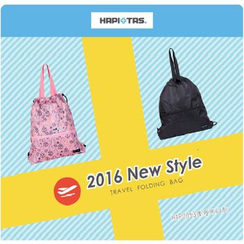 《Traveler Station》2016 HAPI+TAS 後背束口包