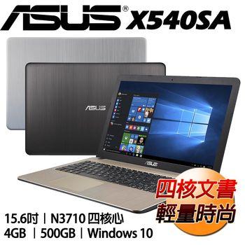 ASUS 華碩 X540SA 15.6吋 N3710四核心 4G記憶體 500G硬碟 超值文書筆電