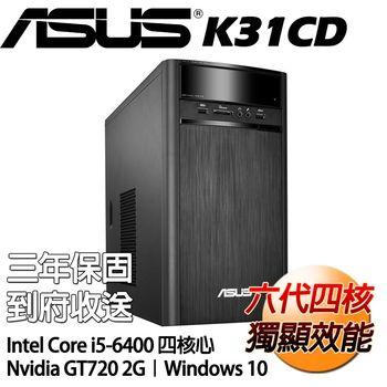 ASUS 華碩 K31CD-0061A640GTT i5-6400 1TB+128G SSD GT720 2G獨顯 四核雙碟獨顯桌上型電腦