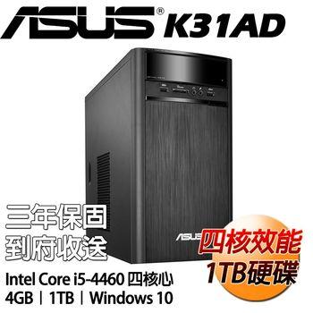 ASUS 華碩 K31AD-0061A446UMT i5-4460 1TB硬碟 4G記憶體 Win10 四核桌上型電腦