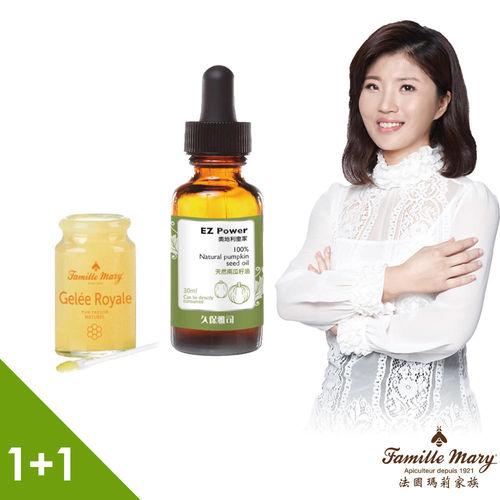 【法國瑪莉家族】初乳鮮蜂皇漿+南瓜籽油30ml