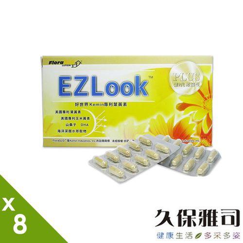 【久保雅司】EZ LOOK二代葉黃素60粒8盒