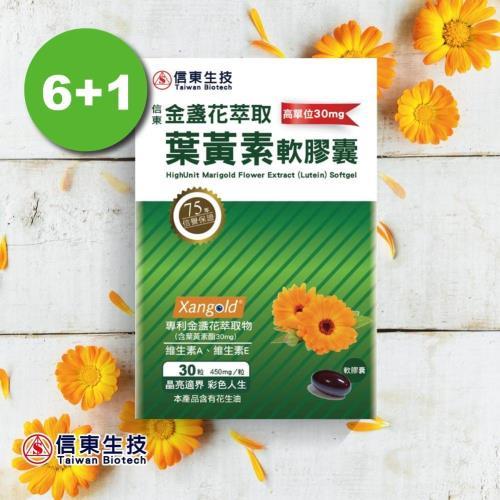 【信東生技】高單位金盞花萃取葉黃素軟膠囊(30顆)6入(一元加購組)
