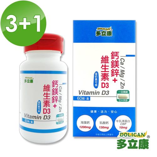 【加1元多一件】《多立康》鈣鎂鋅+D3(60粒)3+1盒